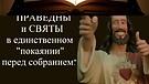 ИНОЙ ИИСУС ХРИСТОС
